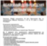 Снимок экрана 2020-02-04 в 10.29.06 ДП.p