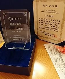 【受賞/Award】 冨岡克広准教授が第15回(2016年度) 船井学術賞を受賞しました!