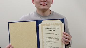 【受賞/Award】 蒲生浩憲君(M2)が2019年度電子情報通信学会北海道支部 学生奨励賞を受賞しました!