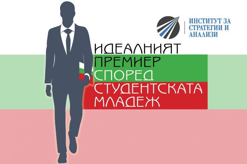 ИСА - Кой е идеалният премиер на България