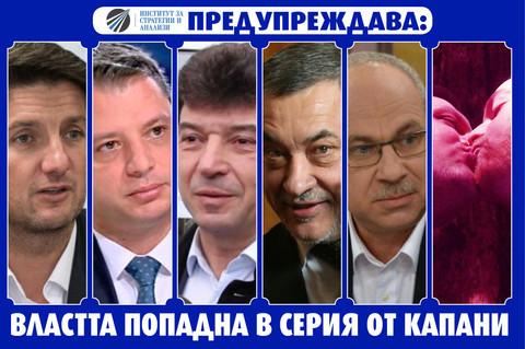 ИСА предупреждава: Властта попадна в серия от капани. България живее в перманентен скандал