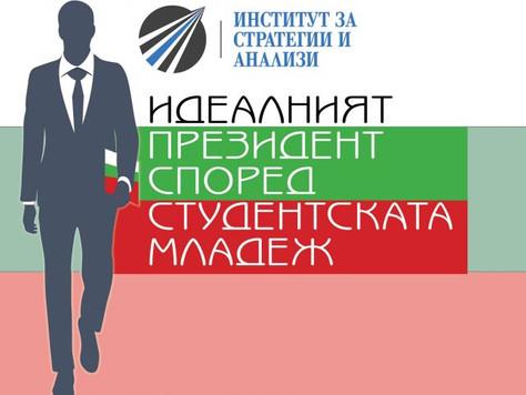 """Изследване и национална дискусия: """"Идеалният президент през погледа на младите българи"""""""