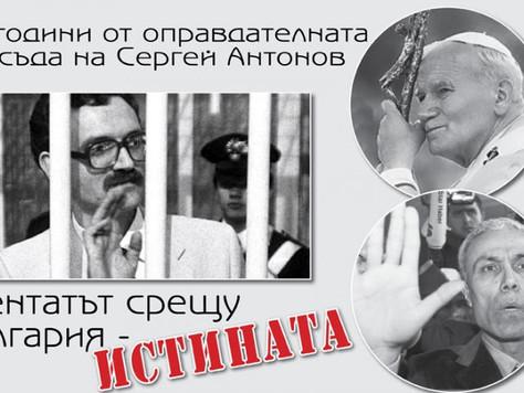 """Конференция """"Атентатът срещу България - истината"""""""