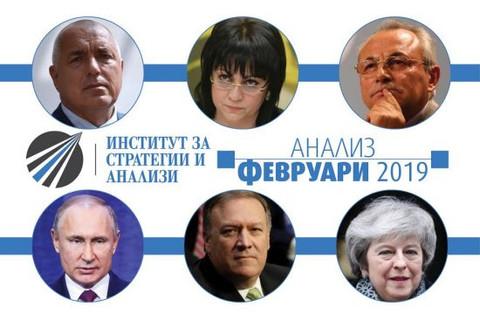 ФЕВРУАРИ 2019: Борисов търси баланс или печели време. ДПС държи ключа за оцеляването на властта