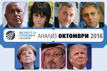 ОКТОМВРИ 2018: България се приближава към хоризонта на предсрочните избори със скандалите във властт