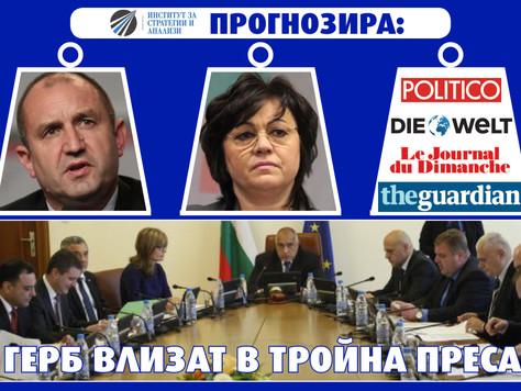 ИСА прогнозира: ГЕРБ влизат в тройна преса - на вот, вето и чужди медии!
