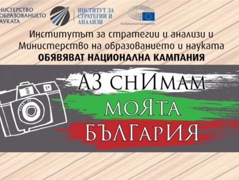 """Национална кампания: """"Аз снимам моята България"""""""