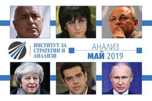 МАЙ 2019: Евроизборите предизвикаха трус в политическата система на България. Започва рестарт
