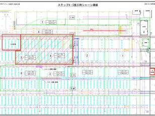 かさ上げ工事の最新情報(21/06/29)