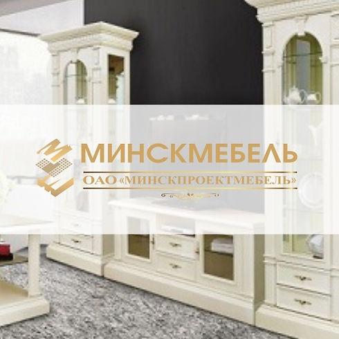 МинскМебель_edited.jpg