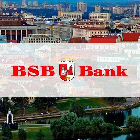 бсб банк_edited.jpg
