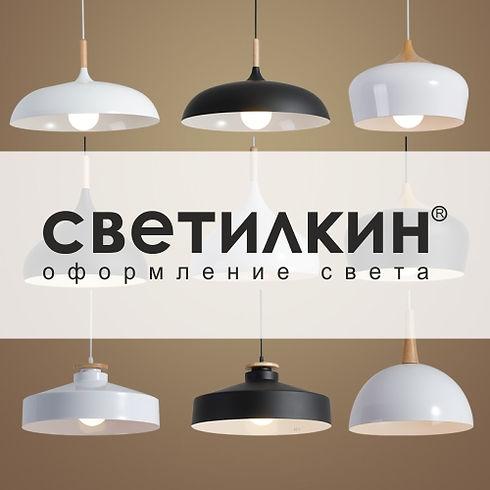 светилкин.jpg