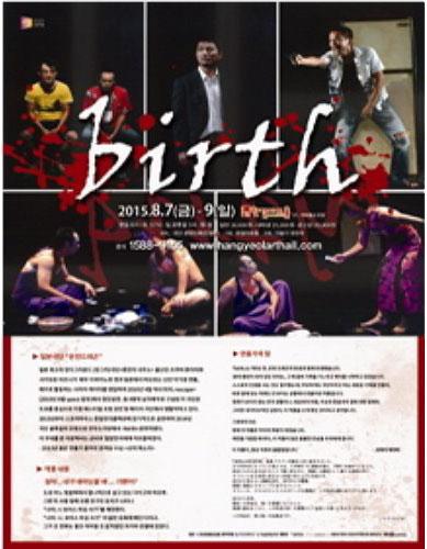 birth 韓国3都市ツアー
