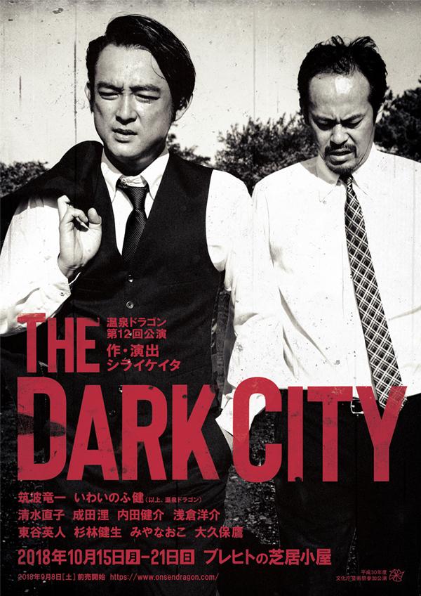 第12回公演 The Dark City