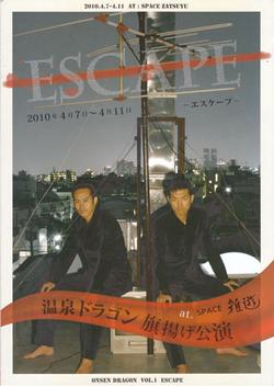 escape2010
