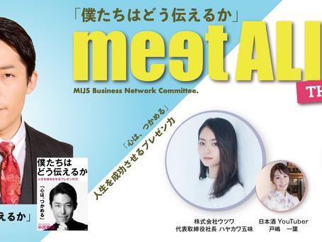 2019年2月7日 #meetALIVE THE STORY 開催レポート