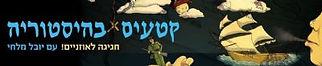 sop-resize-400-קטעים-בהיסטוריה-פודקאסט-ה