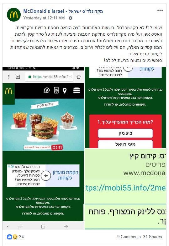 whatsapp_scam_2018-1 (1).jpg