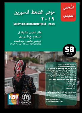 مؤشر الضغط للسوريين - ٢٠١٩ - الملُخص التنفيذي