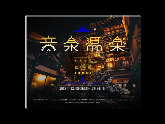 音泉温楽TOPpage.png