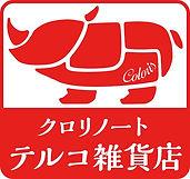 teruko_rogo_coloris_red_2020_edited.jpg
