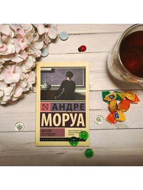 """Андре Моруа - """"Фиалки по средам"""""""
