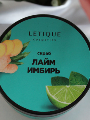 Letique cosmetics Скраб лайм - имбирь