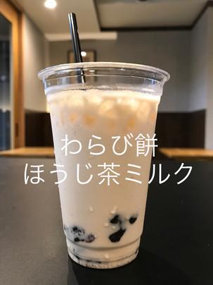 わらび餅ほうじ茶ミルク.jpg