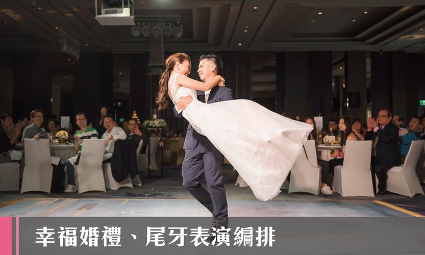 婚禮表演、尾牙表演