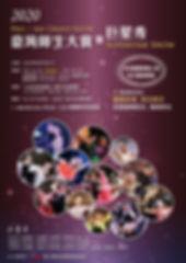 2020 大獎賽 A3 海報-01-01-01-01-01.jpg