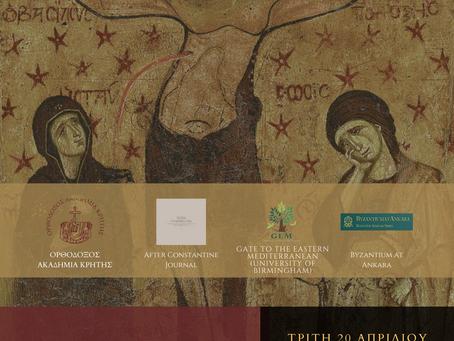 Αναπαραστάσεις του Θείου Πάθους στη Βυζαντινή Τέχνη