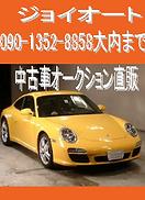 中古車オークション直販、ジョイオート(有)関西商事
