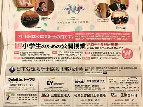 西日本新聞に掲載させて頂きました。
