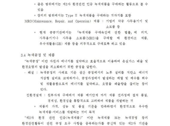 GB-A-002_녹색경영매뉴얼_0024.jpg