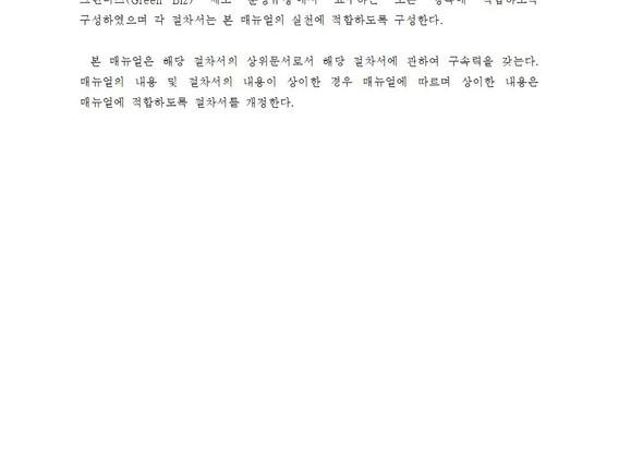 GB-A-002_녹색경영매뉴얼_0004.jpg