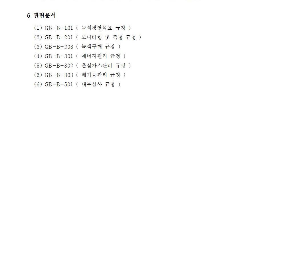 GB-A-002_녹색경영매뉴얼_0022.jpg