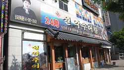 리모델링_설악추어탕(광주상무점)_리사이징
