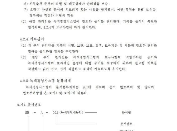GB-A-002_녹색경영매뉴얼_0008.jpg