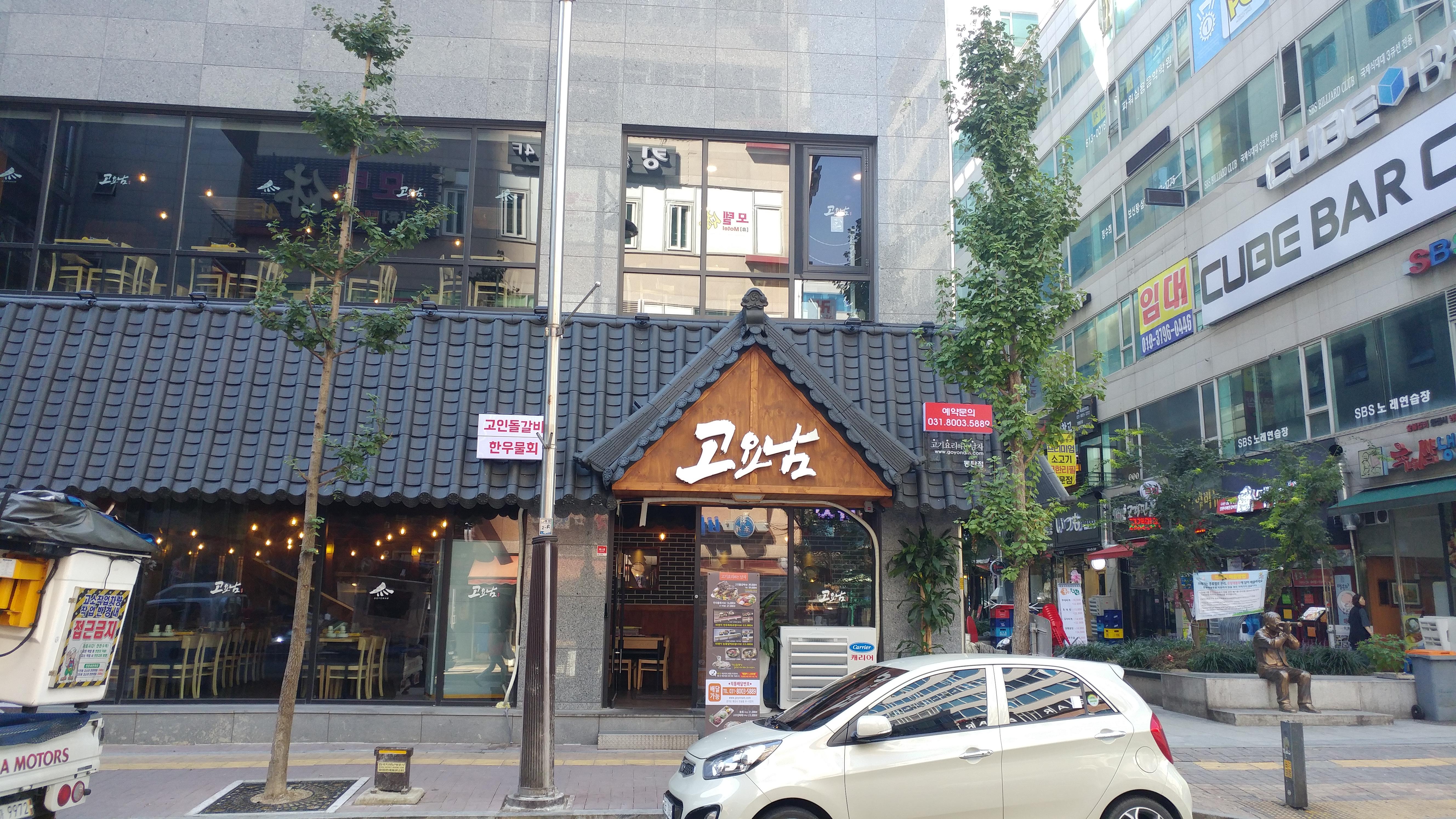 고요남-동탄(출입구2)