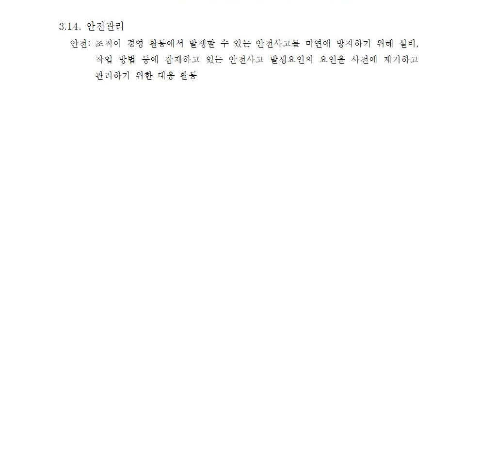 GB-A-002_녹색경영매뉴얼_0028.jpg