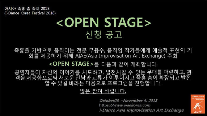 Open Stage 신청