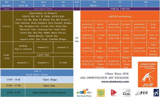 i dance Korea_Asia improvisation art exchange 2018  전체일정표