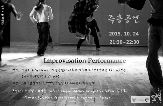 Improvisation Performance  즉흥공연