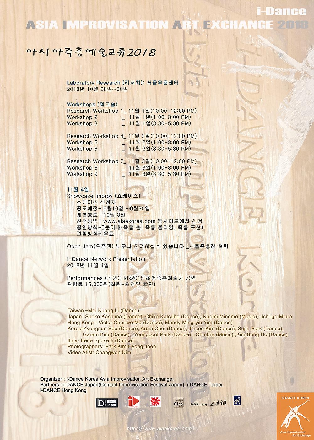i-Dance Korea2018