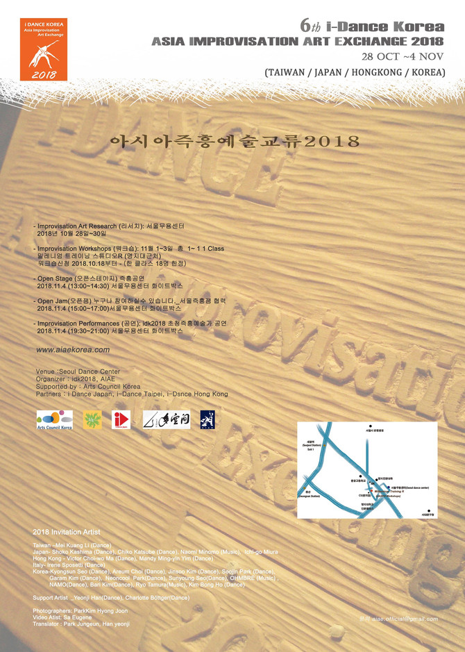 idk_AIAE2018 (아시아즉흥예술교류)포스터