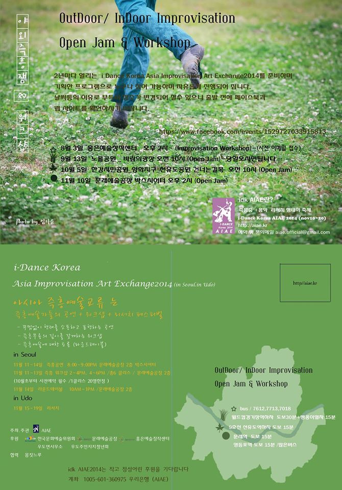 AIAE 2014 야외오픈잼 안내