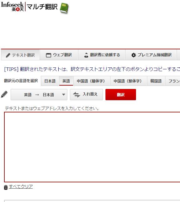 Infoseekマルチ翻訳