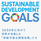 SDGs  GOAL  ロゴ.png