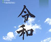 資金繰りの深いい話(埼玉県所沢商工会議所 2019年5月号コラム)