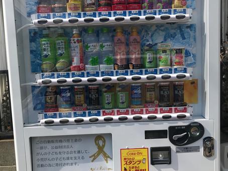 自販機の売上の一部が、ガン患者の子どもの治療費になる